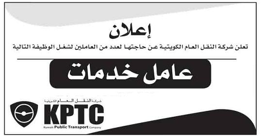 شركة النقل العام الكويتية تطلب عمال خدمات من جميع الجنسيات