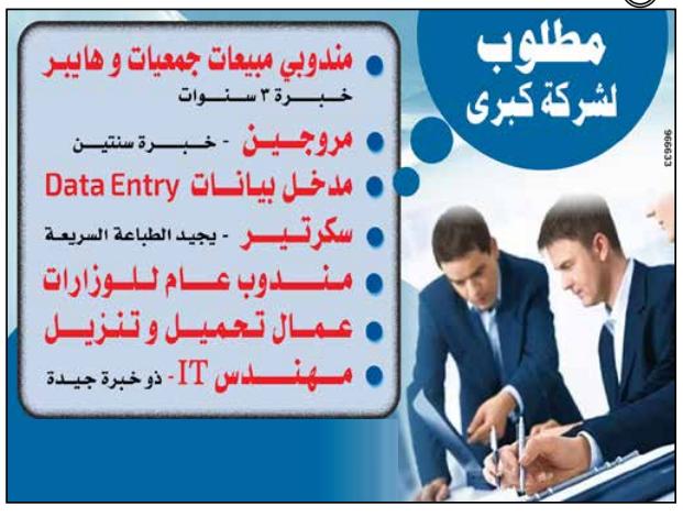 مطلوب الوظائف التالية فى شركة كبرى بالكويت