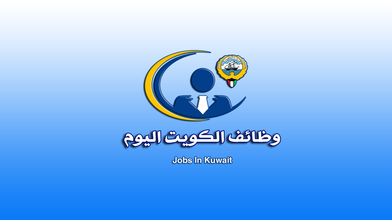 76 وظيفة متوفرة في دولة الكويت اليوم للباحثين عن شغل 17 ديسمبر 2020