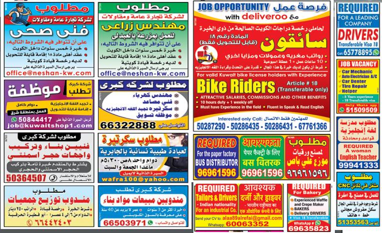 وظائف جريدة الوسيط الكويتية الجمعة 18/12/2020 waseet Newspaper jobs in kuwait