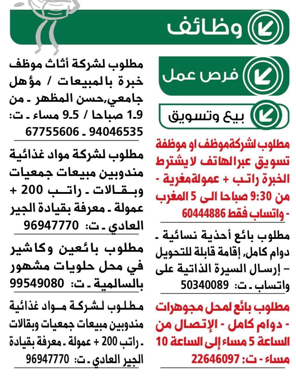 وظائف جريدة الوسيط الكويتية لعدد اليوم الثلاثاء 24/2/2020 waseet Newspaper jobs in kuwait