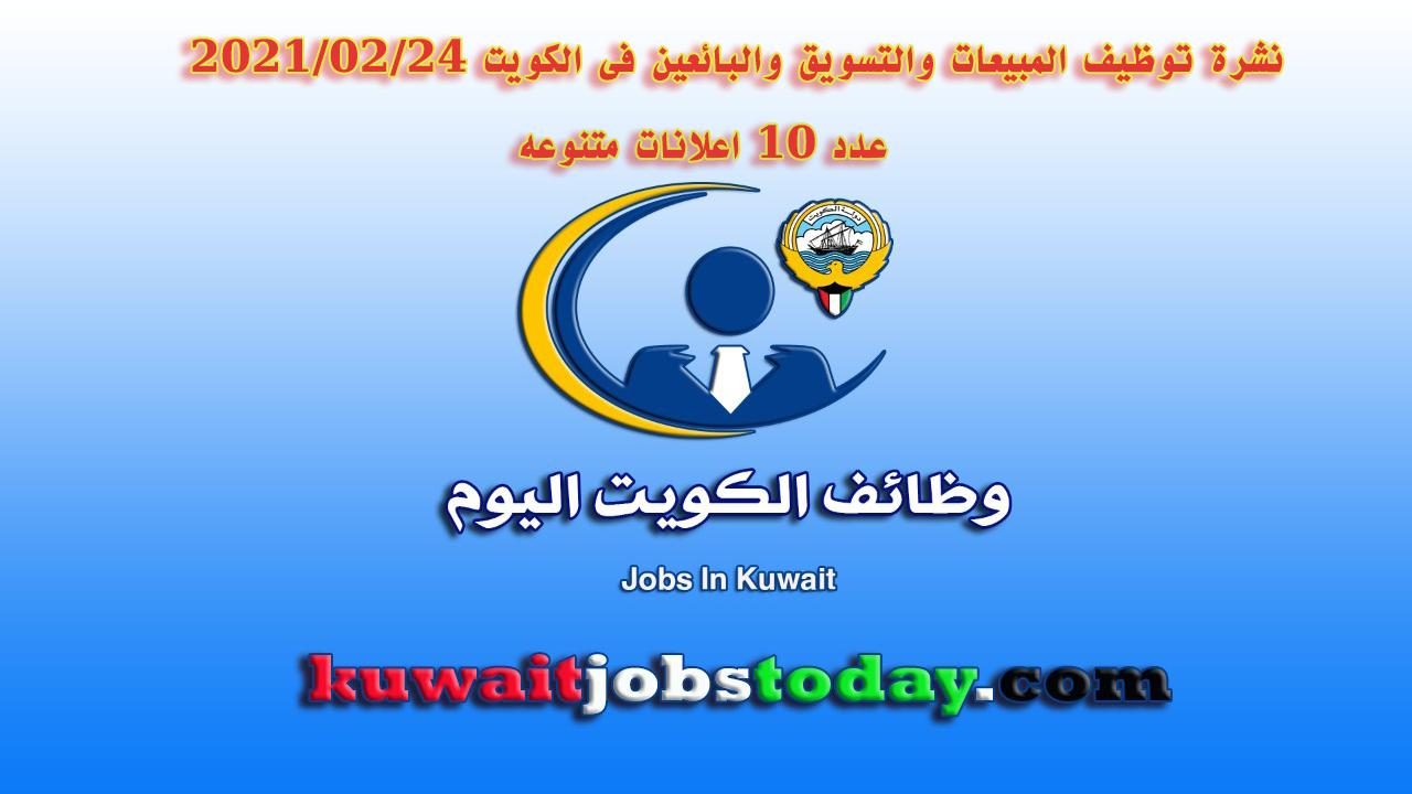 نشرة توظيف المبيعات والتسويق والبائعين فى الكويت 24-02-2021 عدد 10 اعلانات متنوعه