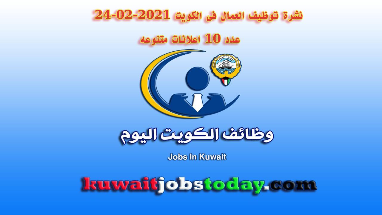 نشرة توظيف العمال فى الكويت 24-02-2021 عدد 10 اعلانات متنوعه