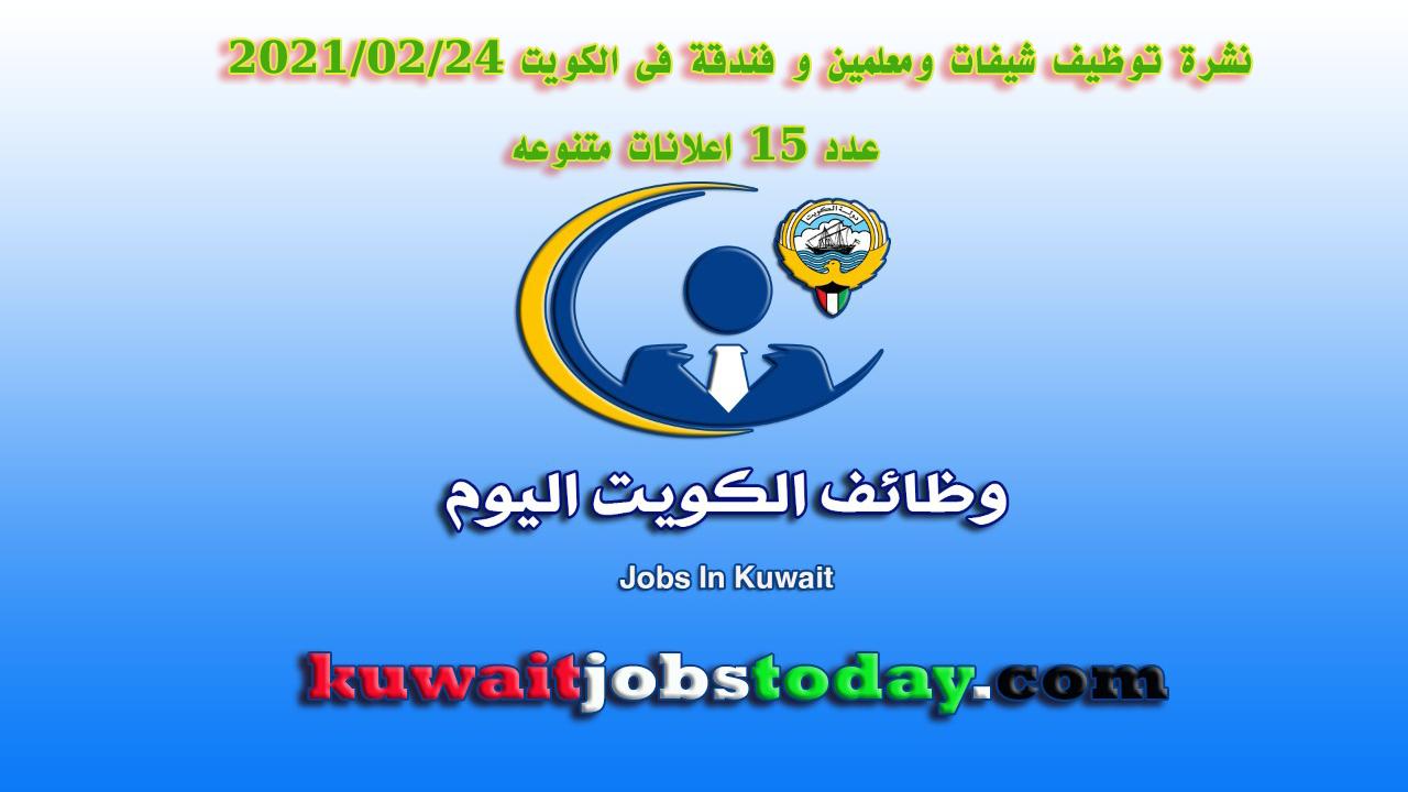 نشرة توظيف شيفات ومعلمين و فندقة فى الكويت 24-02-2021 عدد 15 اعلانات متنوع