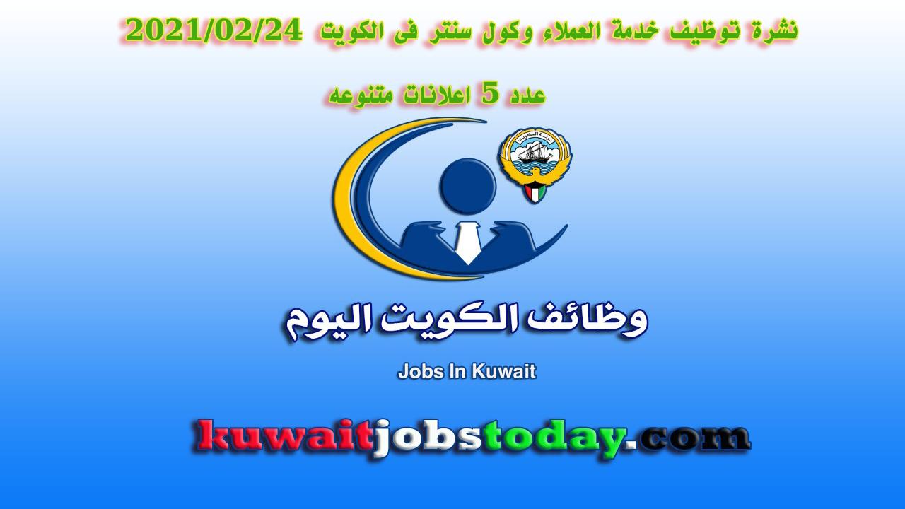 نشرة توظيف خدمة العملاء وكول سنتر فى الكويت 24-02-2021 عدد 5 اعلانات متنوعه