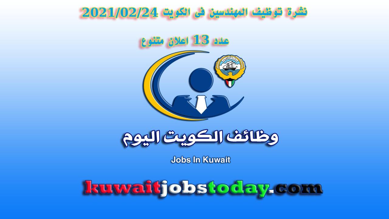 نشرة توظيف المهندسين فى الكويت 24-02-2021 عدد 13 اعلان متنوع
