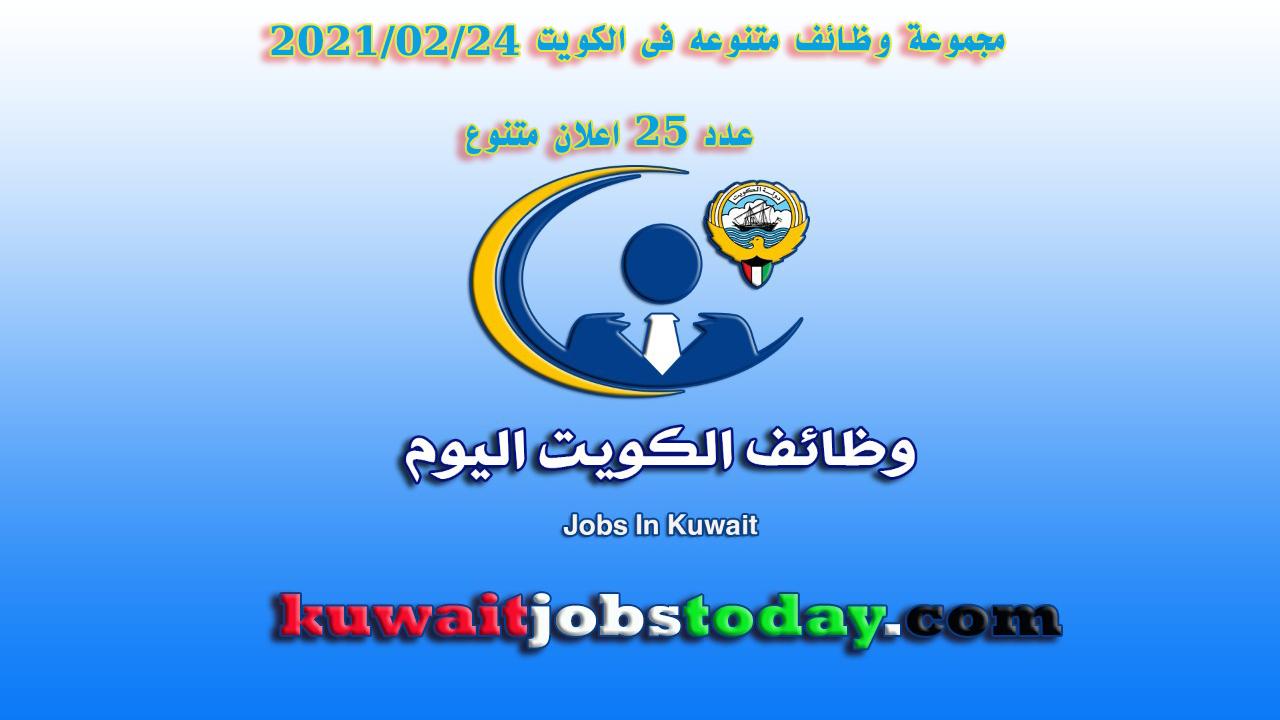 مجموعة وظائف متنوعة فى الكويت اليوم 24-02-2021 عدد 25 اعلان متنوع