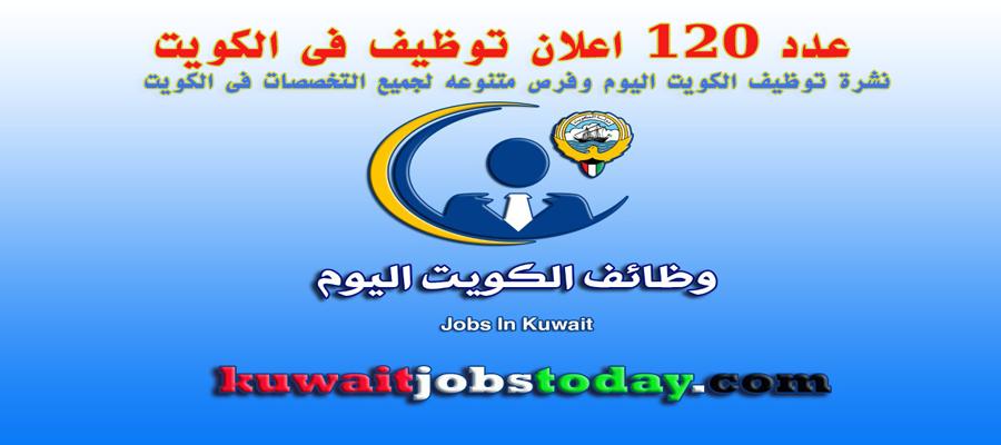 120 اعلان نشرة توظيف الكويت اليوم وفرص متنوعه لجميع التخصصات فى الكويت