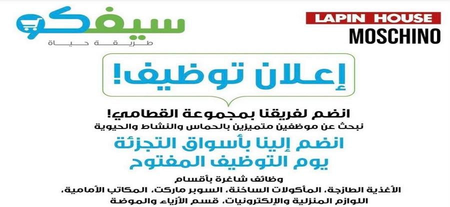 مجموعة القطامى فى الكويت تعلن عن يوم توظيف مفتوح لاسواق التجزئه لديها