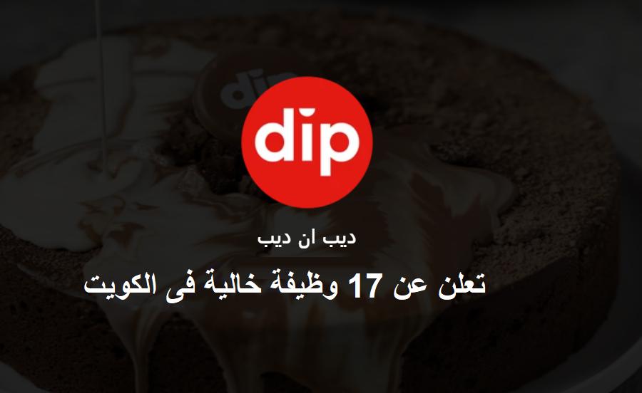 شركة ديب ان ديب فى الكويت تعلن عن 17 وظيفة متنوعه لجميع الجنسيات