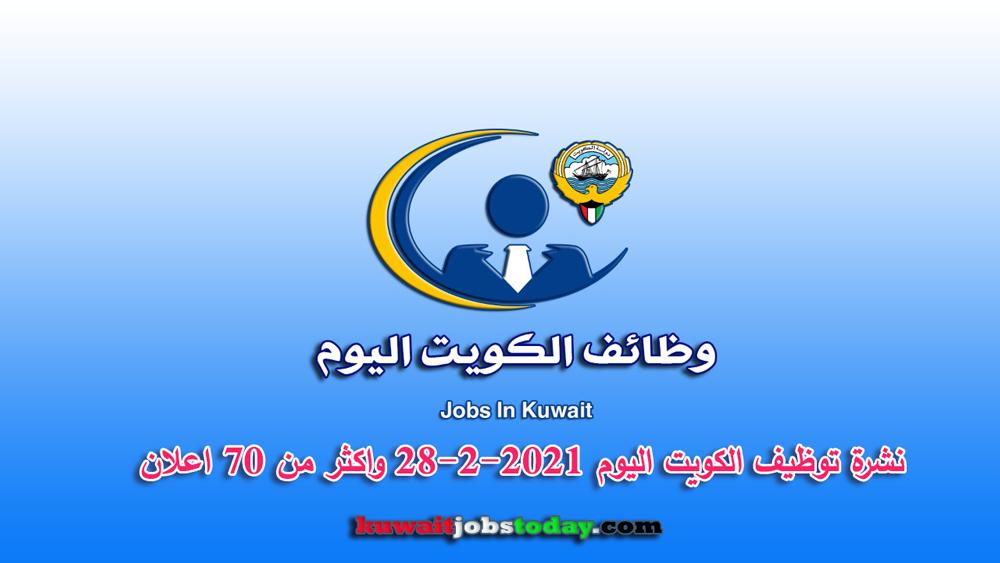 نشرة توظيف الكويت اليوم 28-2-2021 واكثر من 70 اعلان