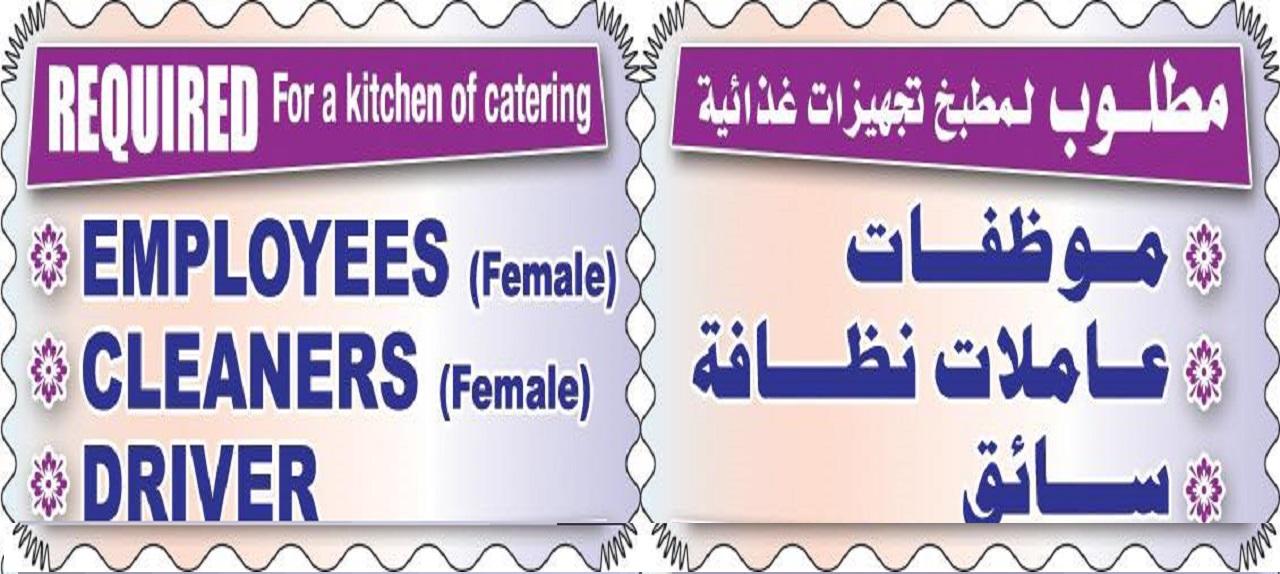 مطلوب لمطبخ تجهيزات غذائية فى الكويت الوظائف التالية