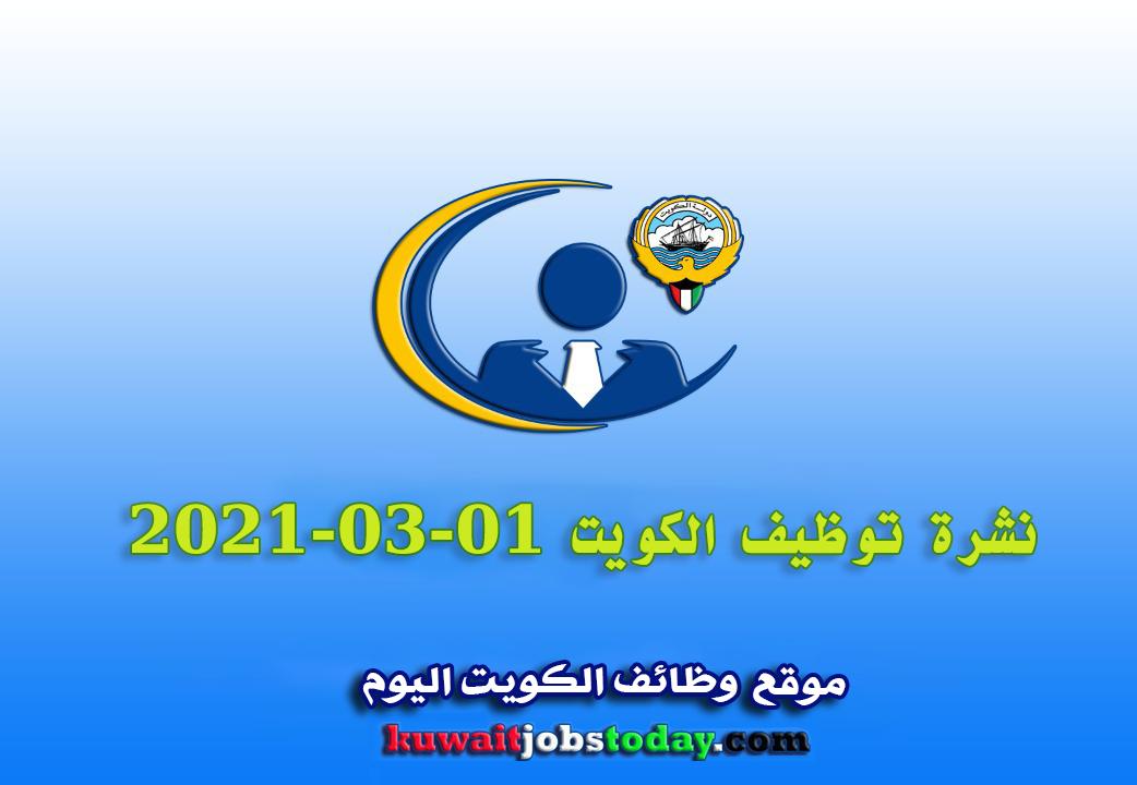 نشرة توظيف الكويت 1 مارس 2021