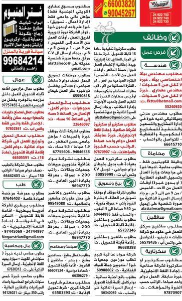 وظائف جريدة الوسيط الكويتية الثلاثاء 02/03/2021 Waseet Newspaper Jobs in Kuwait