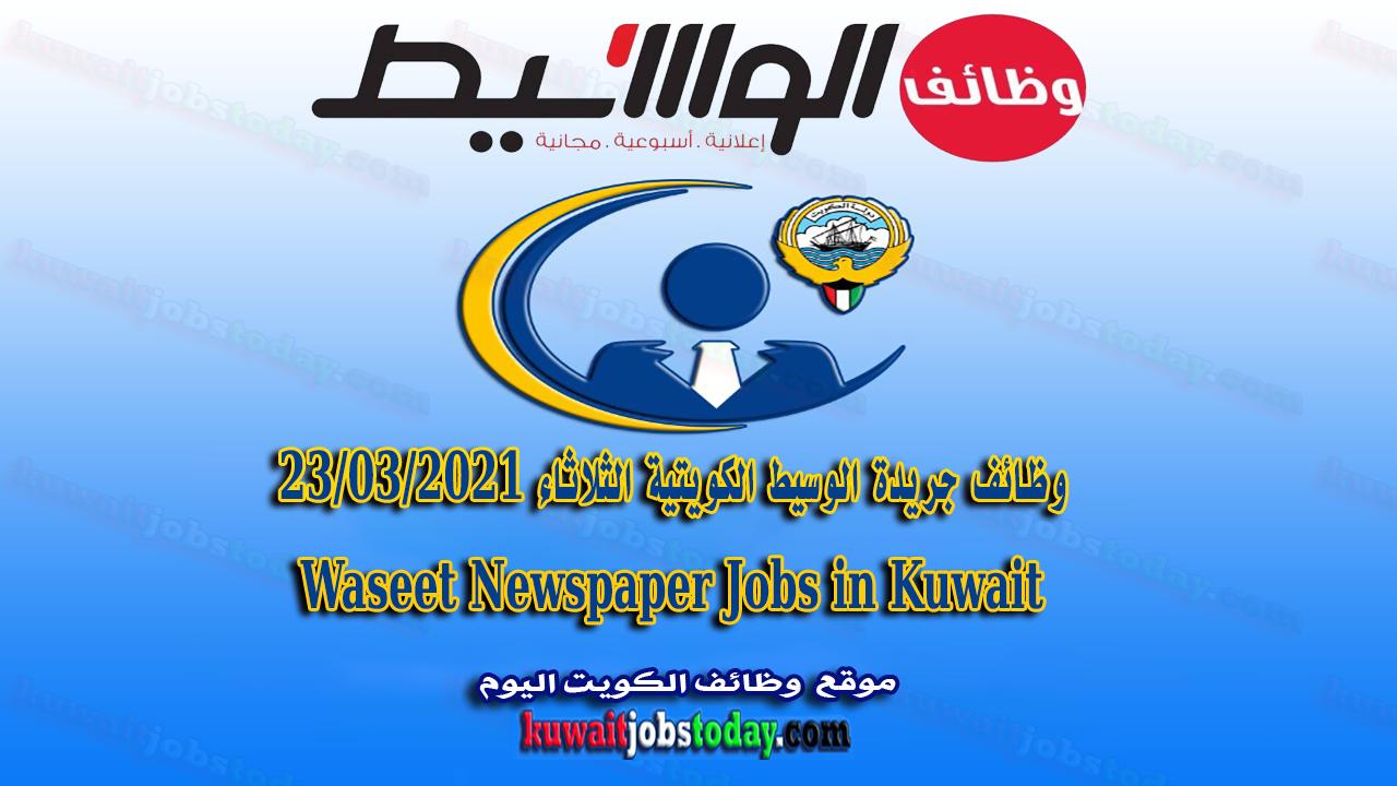 وظائف جريدة الوسيط الكويتية الثلاثاء 23/03/2021 Waseet Newspaper Jobs in Kuwait