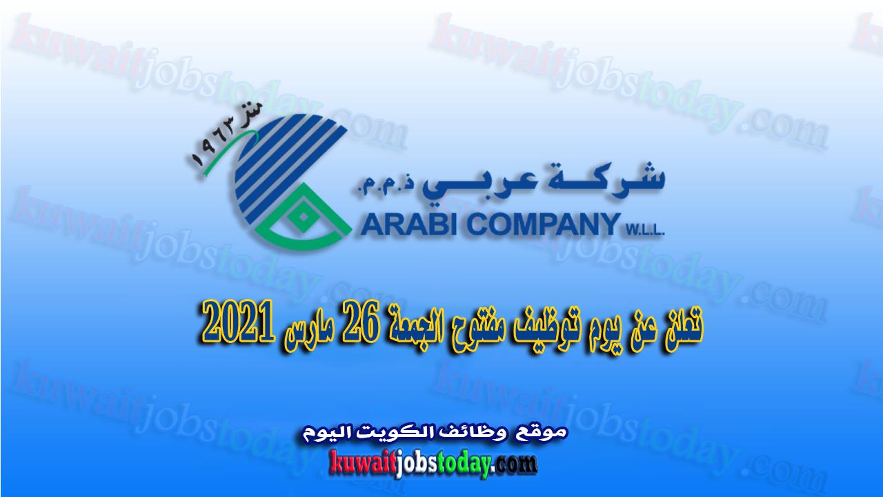 شركة عربى الكويت تعلن عن يوم توظيف مفتوح الجمعة 26 مارس 2021