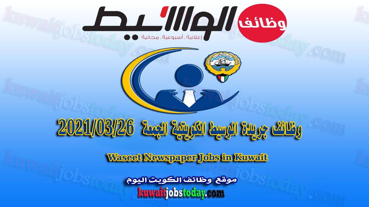 وظائف جريدة الوسيط الكويتية الجمعة 26-3-2021 waseet Newspaper jobs in kuwait