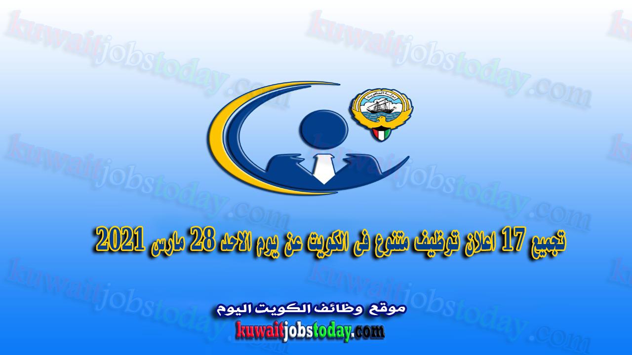 تجميع 17 اعلان توظيف متنوع فى الكويت عن يوم الاحد 28 مارس 2021