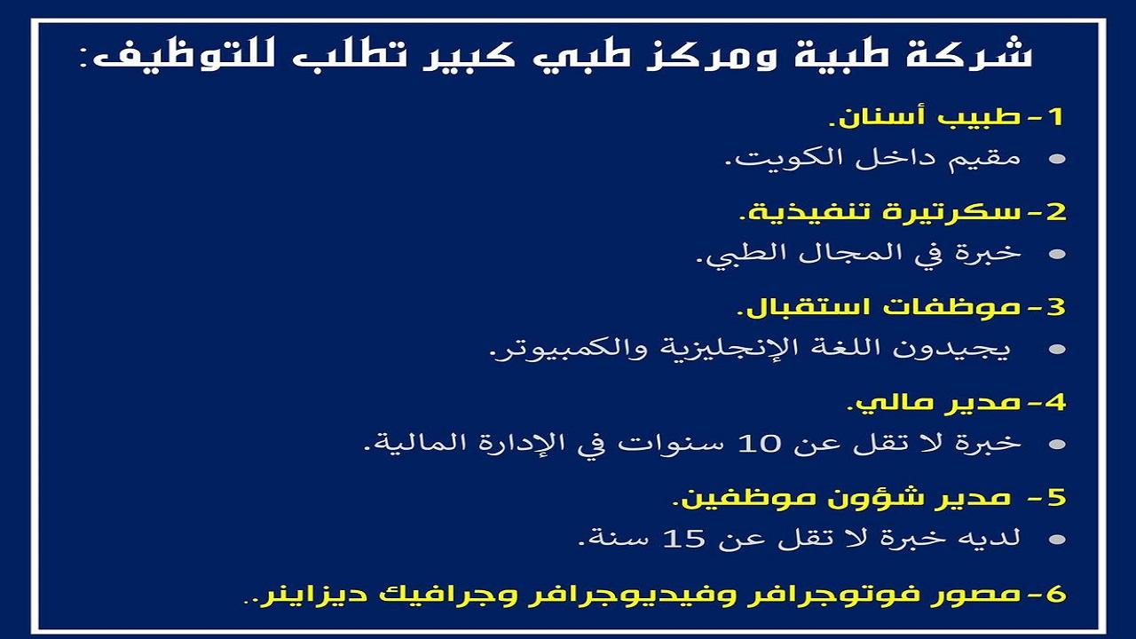 شركة طبية ومركز طبى كبير بالكويت يطلب الوظائف التالية
