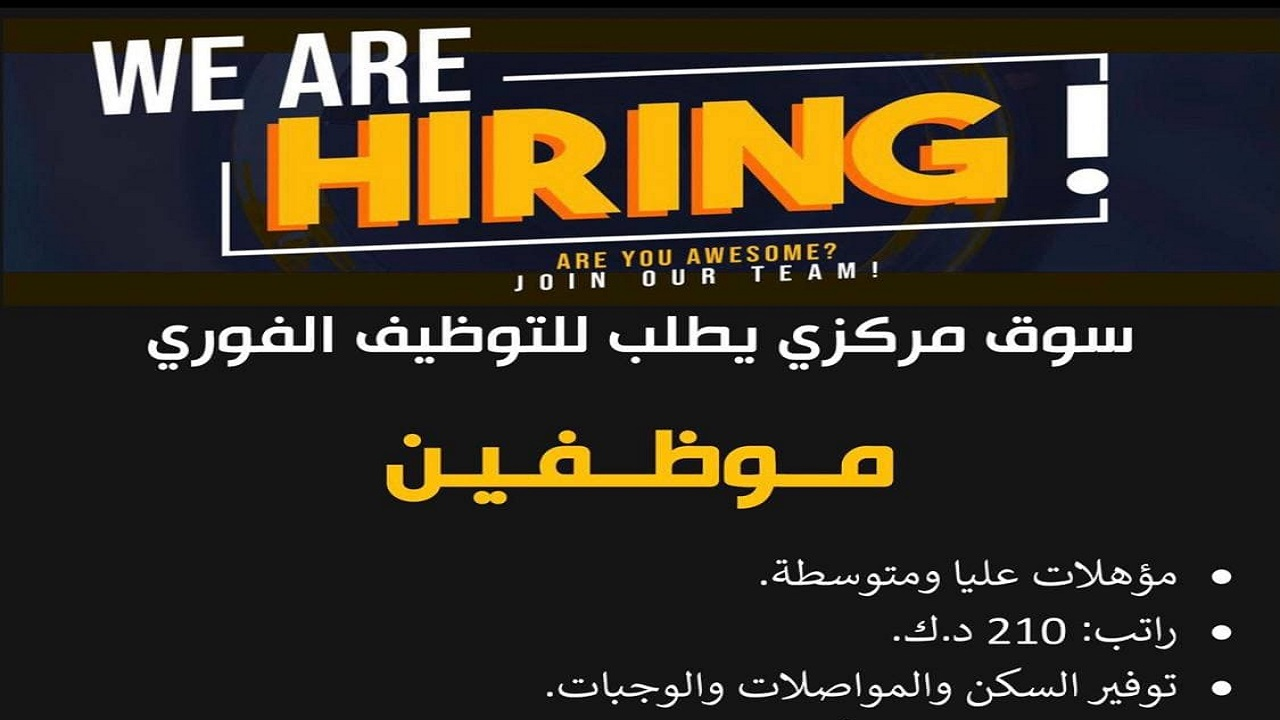 سوق مركزى فى الكويت يطلب موظفين مؤهلات عليات ومتوسطة راتب 210 دينار