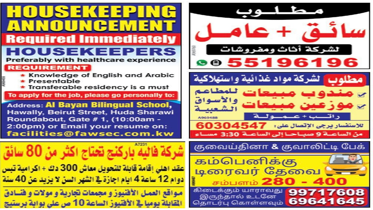 وظائف جريدة الوسيط الكويتية الجمعة 17-09-2021 Waseet Newspaper Jobs in Kuwait