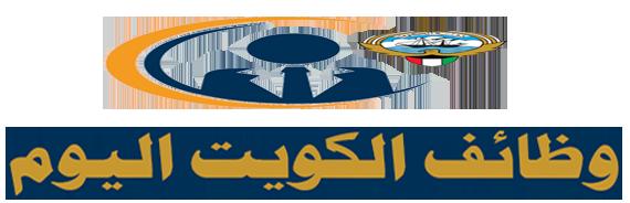 نشرة التوظيف لدولة الكويت لليوم الخميس 1-10-2020