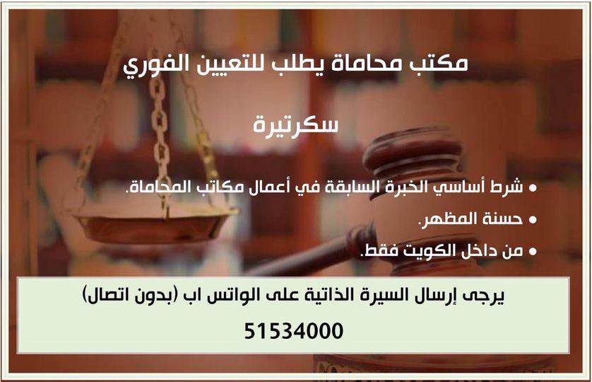 مكتب محاماة يطلب للتعيين الفورى سكرتيرة