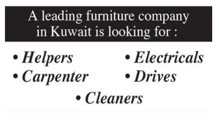 شركة أثاث رائدة في الكويت تبحث عن  :1-عمال 2- كهربائيين 3- نجار 4- سائقين 5- عمال النظافة