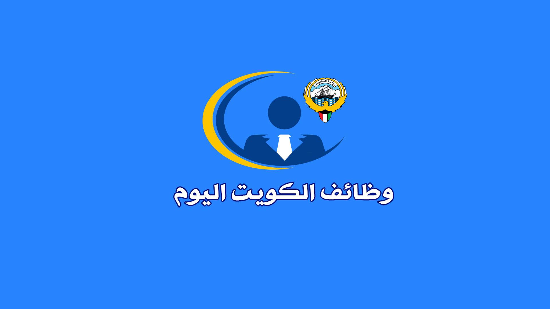 نشرة التوظيف لدولة الكويت ليوم الأحد18-10-2020  أكثر من 95وظيفة متاحة .جميع الوظائف الموجودة بالصحف