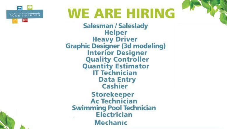 يوم مفتوح للتوظيف والمقابلات بشركة هوم اند جاردن 21/10/2020 تعلن عن طلب الوظائف التالية