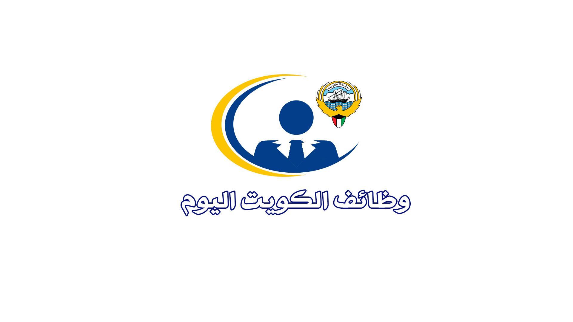 نشرة التوظيف لدولة الكويت ليوم الأربعاء 22-10-2020  جميع الوظائف المنشورة بالصحف .