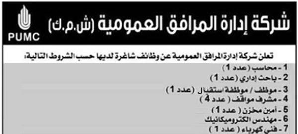 وظائف خالية في شركة إدارة المرافق العمومية بدولة الكويت PUMC اليوم 22 أكتوبر 2020