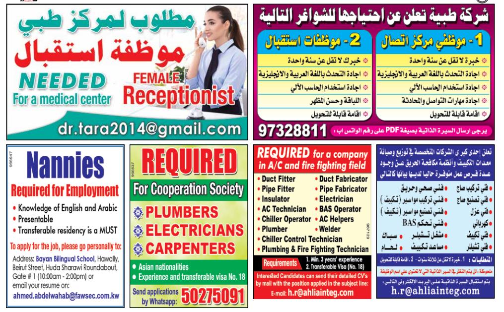 وظائف جريدة الوسيط الكويتية الثلاثاء 10/11/2020 waseet Newspaper jobs in kuwait