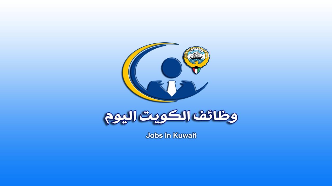 43 وظيفة متوفرة في دولة الكويت اليوم للباحثين عن شغل 17 نوفمبر 2020