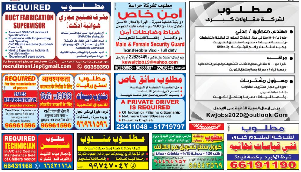 وظائف جريدة الوسيط الكويتية الجمعه 20/11/2020 waseet Newspaper jobs in kuwait