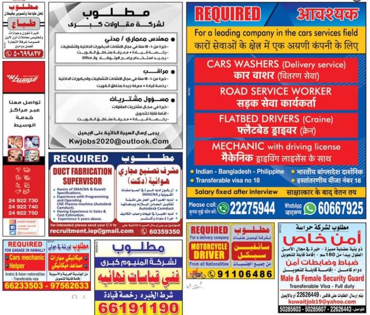 وظائف جريدة الوسيط الكويتية الثلاثاء 24/11/2020 waseet Newspaper jobs in kuwait