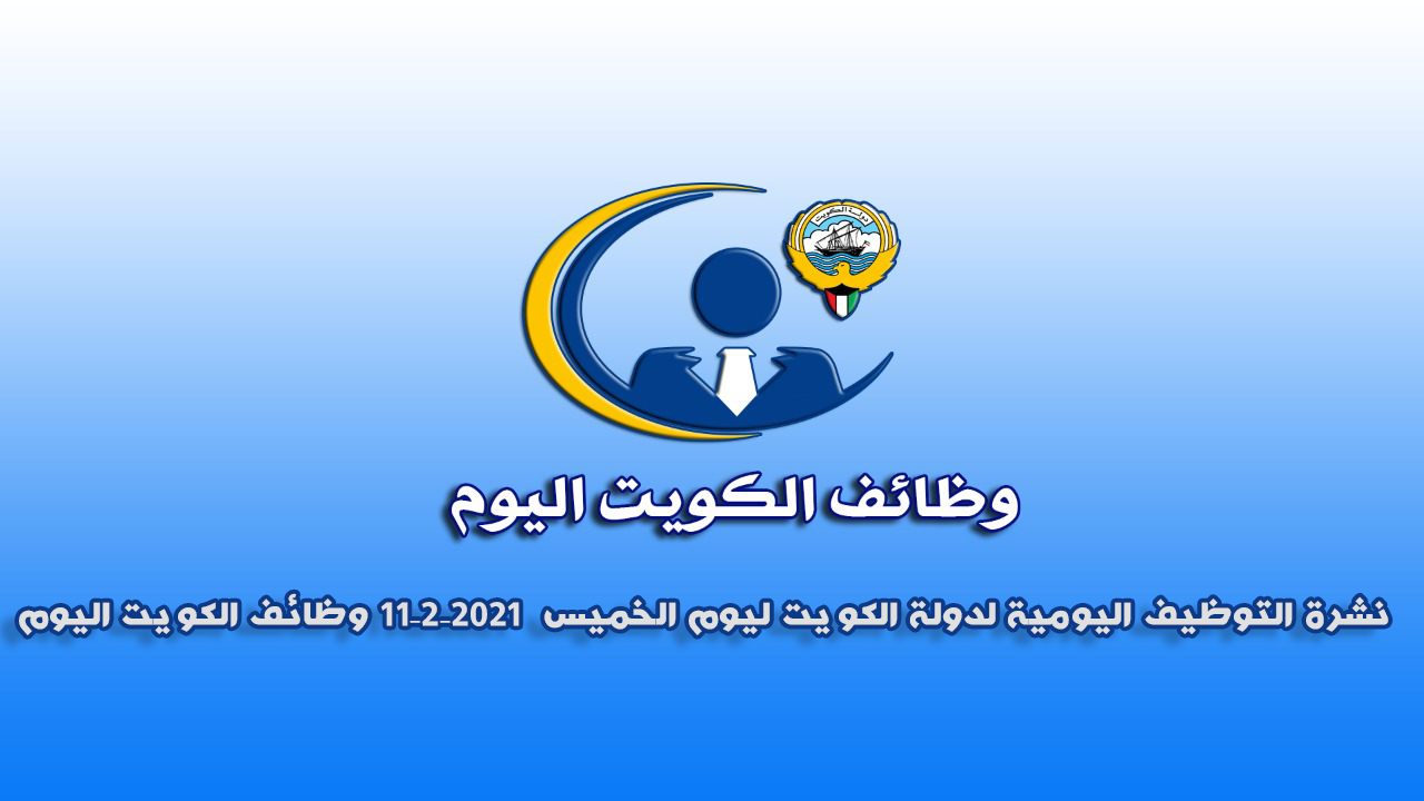 نشرة التوظيف اليومية لدولة الكويت ليوم الخميس  11-2-2021 وظائف الكويت اليوم .أكثر من 55 وظيفة متاحة .