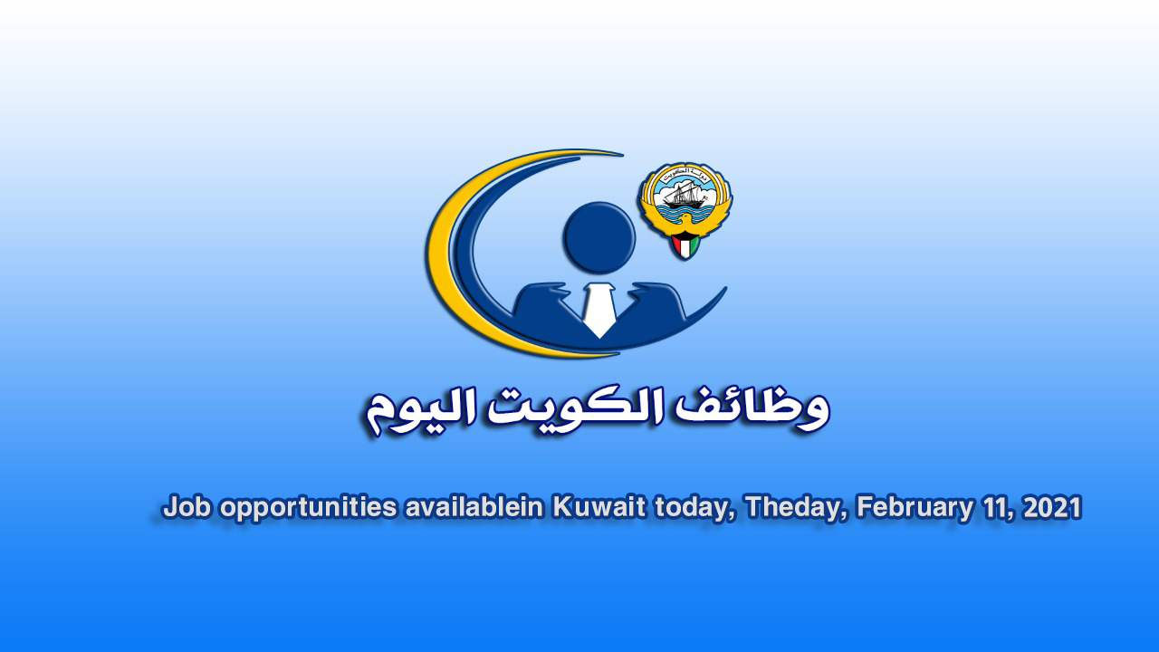 Job opportunities availablein Kuwait today, Theday, February 11, 2021
