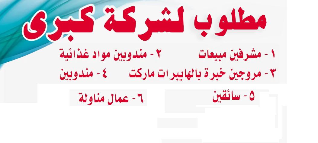 مطلوب لشركه كبري فى الكويت مندوبين ومشرفين ومروجين وسائقين وعمال