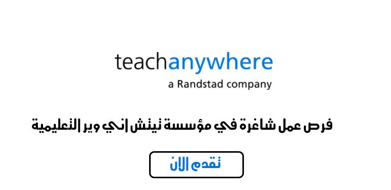 اعلان عن توافر اكثر من 20 وظيفة شاغرة بمؤسسة تيتش انى وير التعليمية بالكويت
