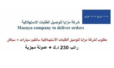 اعلان شركة مزايا لتوصيل الطلبات الاستهلاكية عن طلب سائقين سيارة و سائقين سياكل