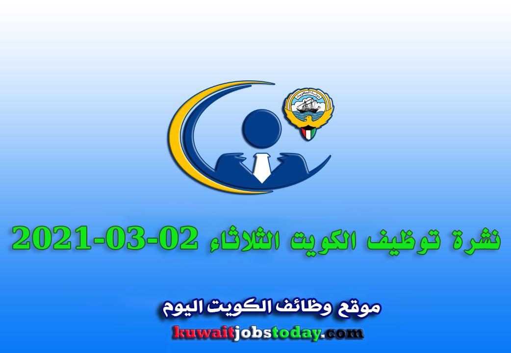 نشرة توظيف الكويت الثلاثاء 2 مارس 2021