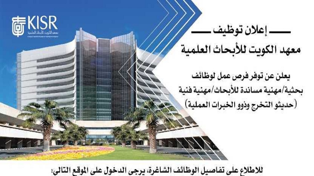 معهد الكويت للأبحاث العلمية يعلن عن فرص عمل للكويتين وغير الكويتين
