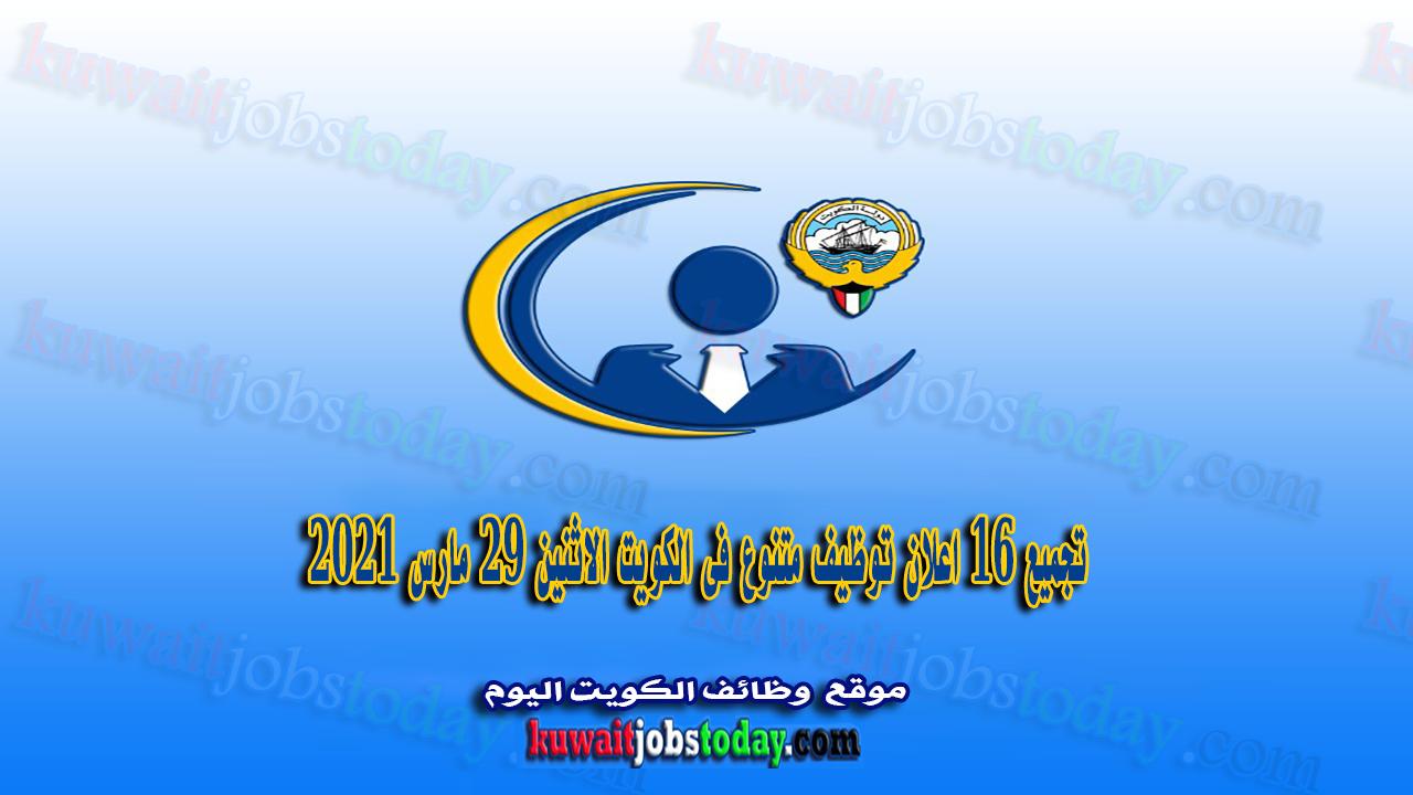 تجميع 16 اعلان توظيف متنوع فى الكويت اليوم الاثنين 29 مارس 2021