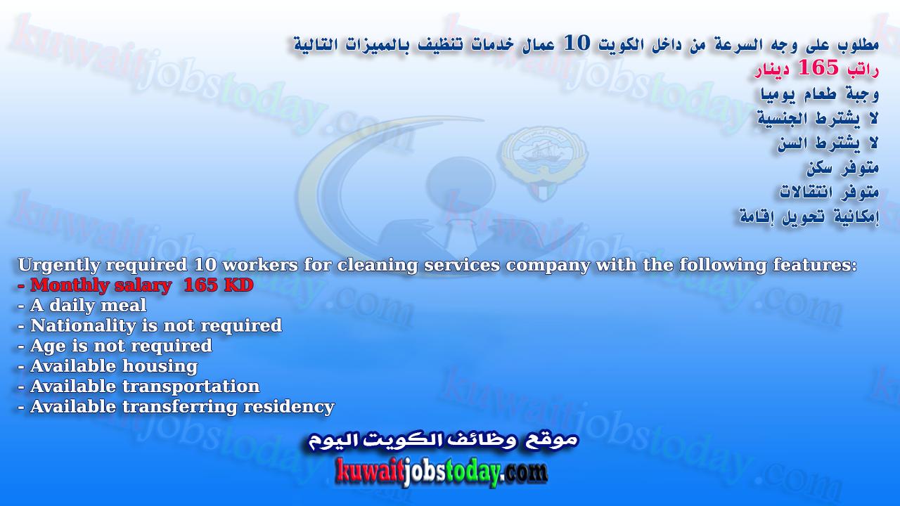 مطلوب على وجه السرعة من داخل الكويت 10 عمال خدمات تنظيف بالمميزات التالية