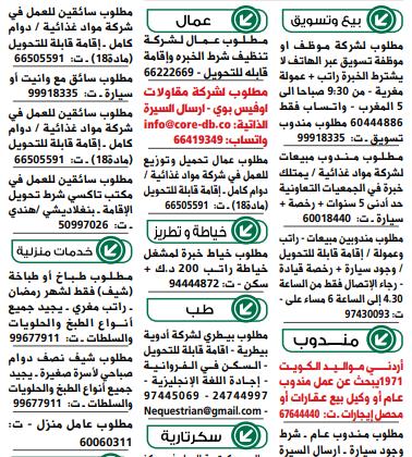 وظائف جريدة الوسيط الكويتية الثلاثاء 30/03/2021 Waseet Newspaper Jobs in Kuwait