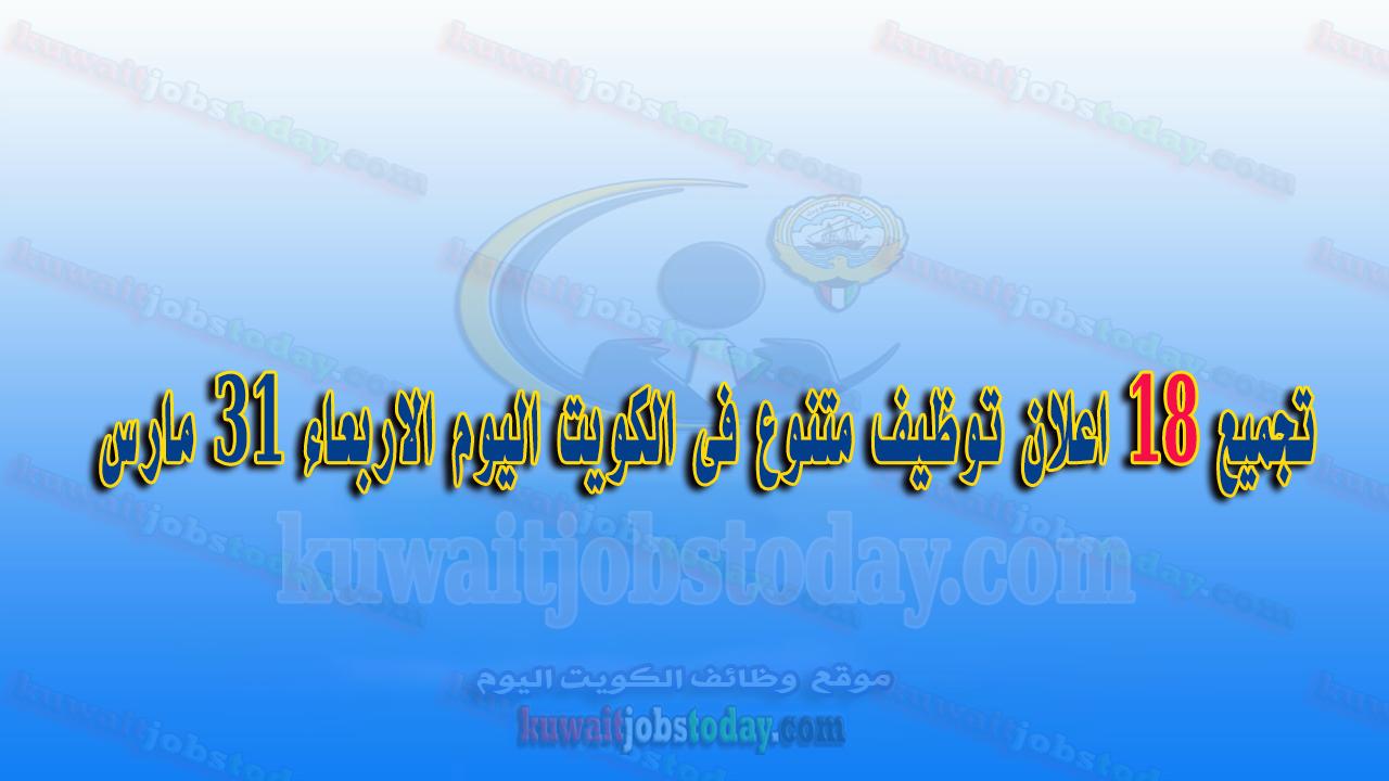 تجميع 18 اعلان توظيف متنوع فى الكويت عن يوم الاربعاء 31 مارس 2021