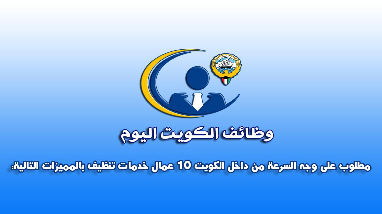 مطلوب على وجه السرعة من داخل الكويت 10 عمال خدمات تنظيف بالمميزات التالية: