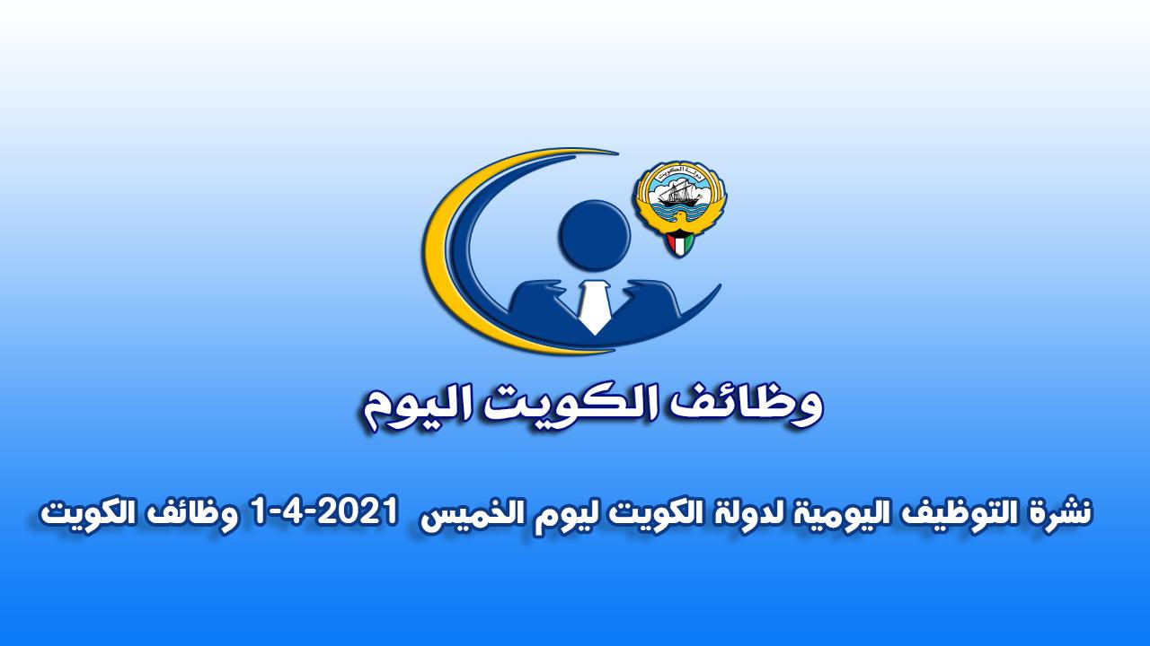 نشرة التوظيف اليومية لدولة الكويت ليوم الخميس  1-4-2021 وظائف الكويت اليوم .أكثر من 55 وظيفة متاحة .