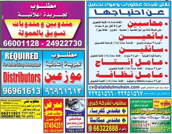 وظائف جريدة الوسيط الكويتية الثلاثاء 6/4/2021 waseet Newspaper jobs in kuwait